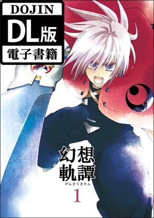 幻想軌譚1巻DL版